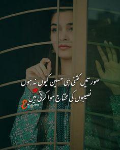 Urdu Funny Quotes, Poetry Quotes In Urdu, Best Urdu Poetry Images, Love Poetry Urdu, Soul Poetry, Poetry Pic, Best Islamic Quotes, Love Romantic Poetry, Poetry Lines