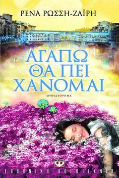 Αγαπώ θα πει χάνομαι I Love Books, Books To Read, My Books, Christmas In Greece, My Love, Reading, Crete, Google, Posts