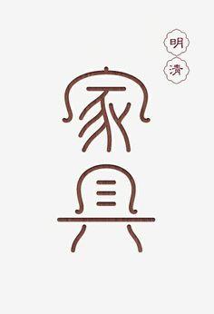 造字工房 Chinese Font Design Studio Simple graphic design involving Chinese characters is difficult because of lack of elegant font. Imagine this pic in those 華康 fonts. Chinese Typography, Typography Letters, Typography Logo, Lettering, Logos, Chinese Logo, Gfx Design, Font Design, Branding Design