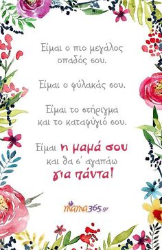 Είμαι η ΜΑΜΑ σου και θα σ αγαπώ ΓΙΑ ΠΑΝΤΑ..! Unique Quotes, Best Quotes, Funny Quotes, Inspirational Quotes, Mommy Quotes, Life Quotes, Greek Quotes, Mothers Love, Mommy And Me