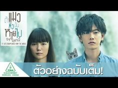 If Cats Disappeared From the World - Official Trailer [ซับไทย] - YouTube