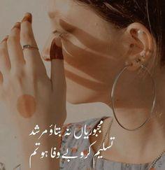 Image Poetry, Love Poetry Images, Poetry Pic, Love Romantic Poetry, Poetry Lines, Poetry Quotes In Urdu, Best Urdu Poetry Images, Quran Quotes Love, Love Poetry Urdu
