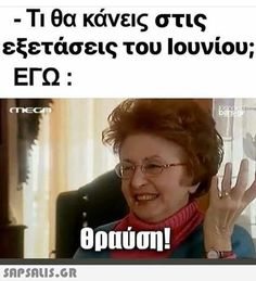 Funny Greek Quotes, Greek Memes, Funny Vid, Funny Clips, Bring Me To Life, English Jokes, Jokes Pics, Stupid Jokes, Funny Facts