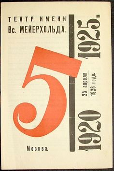 "TEATR IMENI MEYERKHOL'DA. 5 (""Meyerhold Theater. 5 [Years] 1920-1925"")  Moscow, [1925]  Public Committee for celebration of the 5th anniversary of the Vsevolod Meyerhold Theater.  Avant-garde cover by [Ilya Shlepyanov] (Constructivism)."
