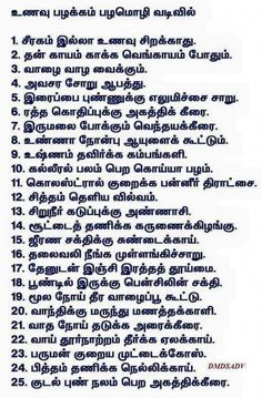 Indian food habits in tamil proverbs. food handling, food photography tips, friendship quotes Healthy Skin Tips, Healthy Foods To Eat, Healthy Habits, Natural Health Tips, Health And Beauty Tips, Super Healthy Recipes, Healthy Dinner Recipes, Food Handling, Food Photography Tips