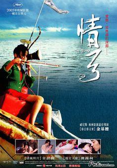情弓 Hwal poster-- 【photowant.com】