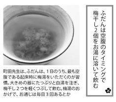 【宿便を出す方法】白湯に梅干し「梅湯」で 腸に溜まった便を洗い流す | ケンカツ!