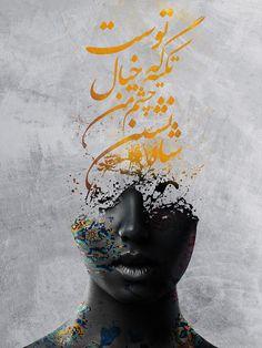 Persian Calligraphy, Calligraphy Art, Islamic Calligraphy, Chocolate Navidad, Creation Art, Iranian Art, Arabic Art, State Art, Islamic Art