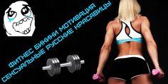 Фитнес бикини мотивация 2016