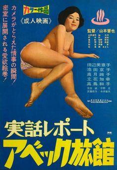 Love Hotel (1968) Shinya Yamamoto