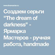 "Создаем серьги ""The dream of darkness"" - Ярмарка Мастеров - ручная работа, handmade"