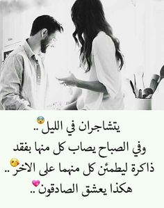 Arabic Love Quotes, Arabic Words, Sweet Words, Love Words, Words Quotes, Life Quotes, Roman Love, Love K, Love Messages