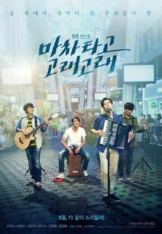 청춘 버스킹 영화 <마차타고 고래고래> 국도1호선 목포 첫 시사회 성료