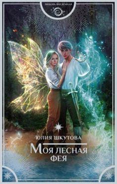 Fantasy, Books, Movies, Movie Posters, Literatura, Embroidery Ideas, Libros, Film Poster, Imagination