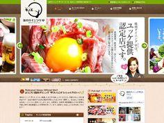WEB Design of Japan -焼肉ダイニング 甲(キノエ)