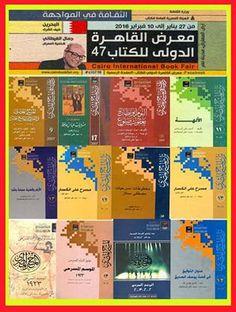 مجلة الفنون المسرحية الموقع الثاني : أربعة عشر كتاباً مسرحياً  للدكتور سيد علي في معرض ...