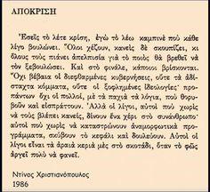 Για τις διεφθαρμένες κυβερνήσεις και τις ευθύνες που οδήγησαν στην κρίση έγραφε με τον δικό του χαρακτηριστικό τρόπο ο πολυβραβευμένος ποιητής μας Ντίνος Χριστιανόπουλος.