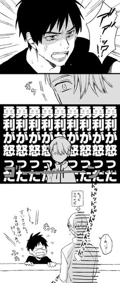 Yuri is angry and Victor is a little scared