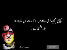 Well Said Quotes 668151294705302423 - Source by Brainy Quotes, Wise Quotes, Urdu Quotes, Poetry Quotes, Funny Quotes, Inspirational Quotes, Inspiring Sayings, Deep Quotes, Islamic Quotes