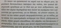 Αναφορά στον Γκρέκο Greek Quotes, Poems, El Greco, Poetry, A Poem, Verses, Poem