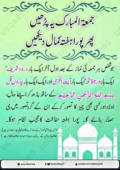 Mohammad Tariq Mahmood is an Editor, author and. Duaa Islam, Islam Hadith, Allah Islam, Islam Quran, Islamic Phrases, Islamic Messages, Islamic Teachings, Islamic Dua, Quran Quotes Inspirational
