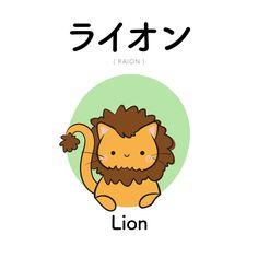 [119] ライオン | raion | lion