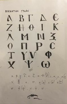 Byzantine Icons, Roman Empire, Art History, Fonts, Calligraphy, Lettering, Drawing, Greek, Alphabet