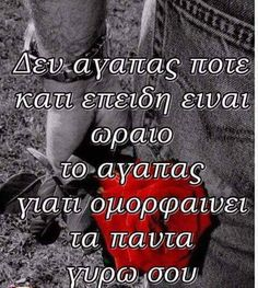 Soul Quotes, Happy Quotes, What Love Means, Greek Quotes, Wise Words, Messages, Shit Happens, Thoughts, Writing