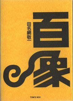 """""""百象"""" 1992 トムズ・ボックス"""