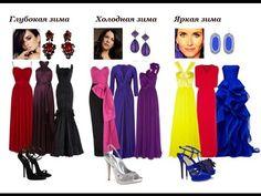 Как выбрать платье ? Цветотипы. Вытворяшки