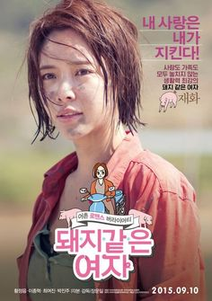 Before 'She Was Pretty' Hwang Jung Eum Was 'My Sister The Pig Lady'