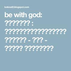 be with god: คุฏบะฮฺ : สี่ประการที่จะถูกสอบสวน - ไทย - ยูซุฟ อบูบักรฺ