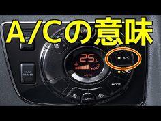 意外と知らない人多い!?車の暖房は燃費には関係ない?燃費を悪化させないための効率的な使い方【知ってよかった雑学】 - YouTube