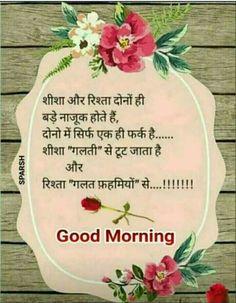 Morning Prayer Quotes, Morning Prayers, Good Morning Quotes, Morning Images, Poetry Quotes, Hindi Quotes, Good Afternoon, Beautiful Morning, Mornings