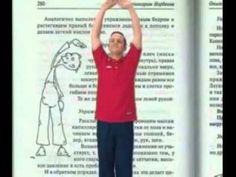 Суставная гимнастика Норбекова - medical gymnastics of N