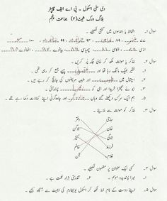 Image Result For Haroof E Tahaji Worksheet