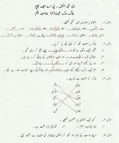 image result for urdu tafheem for class 1 urdu tafheem. Black Bedroom Furniture Sets. Home Design Ideas