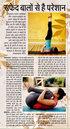 Health And Fitness Articles, Good Health Tips, Natural Health Tips, Health Fitness, Gym Workout Videos, Gym Workout For Beginners, Ayurveda Hair Care, Yoga Facts, Expectation Quotes