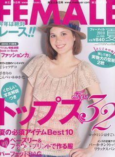 [转载]female2010夏季号