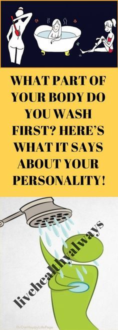 WHAT PART OF YOUR BODY DO YOU WASH FIRST? HERE'S WHAT IT SAYS ABOUT YOUR PERSONALITY!