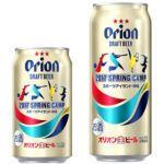 「オリオン スポーツアイランド沖縄「スプリングキャンプデザイン缶」 春限定!