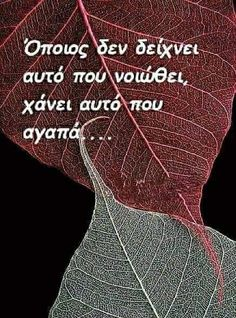 Greek Quotes, Forever Love, Crying, Marriage, Messages, Thoughts, Feelings, Sign, Valentines Day Weddings