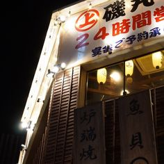 24 hour Izakaya lit up bright at night in Tokyo. --- #travel #japan #explore #nightlife #city #urban #izakaya #pic #photo #photography #pics #tokyo #shinjuku #cityatnight #instagram #instagood #picoftheday #adventure #image #lights