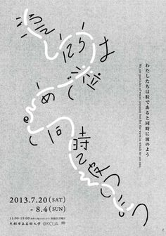 "typeface/typographie by Ryu Mieno (Japan/Japon, Kyoto) – ""Tsubanami"" Graphic Design Posters, Graphic Design Typography, Graphic Design Illustration, Graphic Design Inspiration, Typography Inspiration, Dm Poster, Poster Layout, Typographic Poster, Typography Logo"