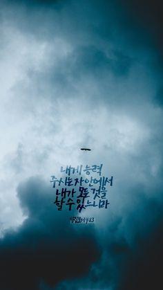말씀 핸드폰 바탕화면 Korean Tattoos, Christian Verses, Bible Illustrations, Star Wars, Bible Verses, Quotes, Iphone, Movie Posters, Image