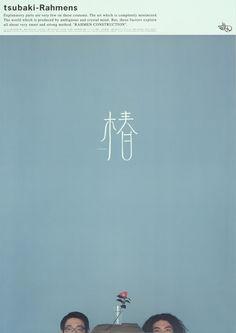 日本喜劇二人組Rahmens 海報設計 | MyDesy 淘靈感