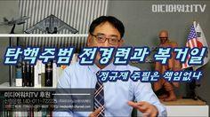 [변희재의 시사폭격] 박근혜 대통령 탄핵의 주범 전경련과 복거일, 정규재씨는 책임없나