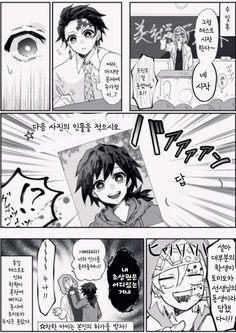 귀멸의 칼날 번역/만화 32 : 네이버 블로그 Anime Angel, Slayer Meme, Miraculous Ladybug Anime, Art Reference Poses, Anime Ships, Funny Memes, Kawaii, Shopping, Anime Art