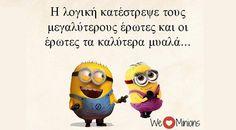 μυαλά Best Quotes, Love Quotes, Funny Quotes, How To Be Likeable, Greek Quotes, The Funny, Sarcasm, Minions, Life Is Good