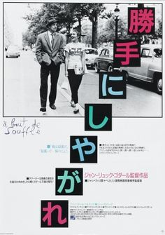 A bout de souffle japanese movie poster! Jean-Luc Godard
